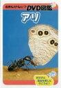 JAN4959093771822品 番CCRN3003制作年、時間2006年24分製作国日本メーカー等CCREジャンル趣味、実用/子供向け、教育/動物カテゴリーDVD入荷日【2020-09-03】【あらすじ】栗林慧が、昆虫たちの驚きの生態を余すところ無く収録!昆虫たちの感激的な行動を、卵から幼虫、さなぎから成虫への成長過程を綿密に追いかけた昆虫生態映像の傑作集!レンタル落ちの中古品です