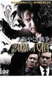 【中古】DVD▼大阪やくざ戦争 誤爆の代償▽レンタル落ち