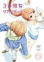 【中古】DVD▼3D彼女 リアルガール 2(第4話〜第6話)▽レンタル落ち