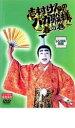 【中古】DVD▼志村けんのバカ殿様 春の巻▽レンタル落ち