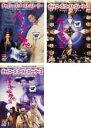 【中古】DVD▼チャイニーズ・ゴースト・ストーリー デジタル・リマスター版(3枚セット)Vol.1、2、3【字幕】▽レンタル落ち 全3巻 ホラー