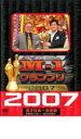 【中古】DVD▼M-1 グランプリ 2007 完全版 敗者復活か