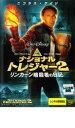 【中古】DVD▼ナショナル トレジャー 2 リンカーン暗殺者の日記▽レンタル落ち