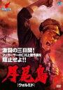 【中古】DVD▼月尾島 ウォルミド【字幕】▽レンタル落ち