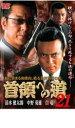 【中古】DVD▼首領への道 21▽レンタル落ち 極道 任侠