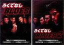 【バーゲンセール】2パック【中古】DVD▼ろくでなしBLUES(2枚セット)1・2▽レンタル落ち 全2巻