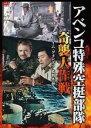 【中古】DVD▼アベンコ特殊空挺部隊 奇襲大作戦【字幕】▽レンタル落ち 韓国