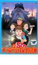 【バーゲンセール ケース無し】【中古】DVD▼新 SOS大東京探検隊▽レンタル落ち
