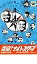 【バーゲンセール】【中古】DVD▼探偵!ナイトスクープ 2 傑作選 マネキンと結婚したい!編▽レンタル落ち