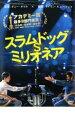 【中古】DVD▼スラムドッグ$ミリオネア▽レンタル落ち アカデミー賞