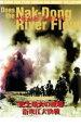 【中古】DVD▼史上最大の戦場 洛東江大決戦▽レンタル落ち 韓国