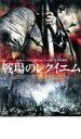 【中古】DVD▼戦場のレクイエム▽レンタル落ち