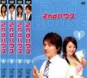 全巻セット【中古】DVD▼2nd ハウス(4枚セット)第1話〜最終話▽レンタル落ち