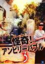 【バーゲンセール】【中古】DVD▼怪奇!アンビリーバブル 3▽レンタル落ち ホラー