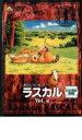 【中古】DVD▼あらいぐまラスカル 4▽レンタル落ち