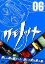 【バーゲンセール ケース無し】【中古】DVD▼ケモノヅメ 06▽レンタル落ち