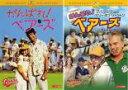 2パック【中古】DVD▼がんばれ! ベアーズ(2枚セット)ニュー・シーズン▽レンタル落ち 全2巻
