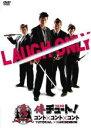 【中古】DVD▼侍チュート!コント×コント×コント▽レンタ