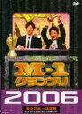 【中古】DVD▼M-1 グランプリ 2006 完全版 史上初!新た