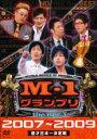 【中古】DVD▼M-1 グランプリ the BEST 2007〜2009▽レ