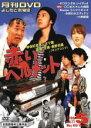 【中古】DVD▼月間DVD よしもと本物流 vol.11 2006.5月