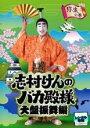【中古】DVD▼志村けんのバカ殿様 大盤振舞編 弥生の巻
