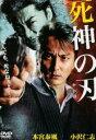 【バーゲンセール】【中古】DVD▼死神の刃 やいば▽レンタル落ち 極道 任侠