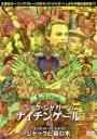 【バーゲンセール】【中古】DVD▼フェアリーテール・シアター ミック・ジャガーのナイチンゲール & エリオット・グールドのジャックと豆の木▽レンタル落ち