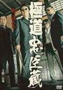【中古】DVD▼極道忠臣蔵▽レンタル落ち 極道 任侠