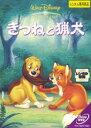 【中古】DVD▼きつねと猟犬▽レンタル落ち【ディズニー】