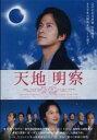 【中古】DVD▼天地明察▽レンタル落ち【時代劇】
