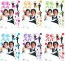 全巻セット【中古】DVD▼花嫁とパパ(6枚セット)第1話?最終話▽レンタル落ち