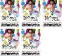 全巻セット【送料無料】【中古】DVD▼鈴木先生(5枚セット)▽レンタル落ち