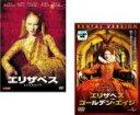 2パック【中古】DVD▼エリザベス(2枚セット)+ゴールデン・エイジ▽レンタル落ち 全2巻