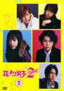 【バーゲンセール ケース無】【中古】DVD▼花より男子 2 リターンズ 2▽レンタル落ち