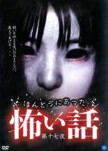 【中古】DVD▼ほんとうにあった 怖い話 第十七夜▽レンタル落ち【ホラー】