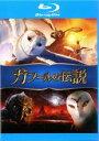 【バーゲンセール】【中古】Blu-ray▼ガフールの伝説 ブルーレイディスク▽レンタル落ち