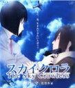 【バーゲンセール ケース無】【中古】Blu-ray▼スカイ・クロラ The Sky Crawlers ブルーレイディスク▽レンタル落ち