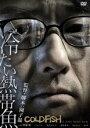 【中古】DVD▼冷たい熱帯魚▽レンタル落ち...