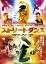 【中古】DVD▼ストリートダンス TOP OF UK▽レンタ...
