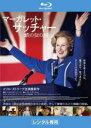 【中古】Blu-ray▼マーガレット・サッチャー 鉄の女の涙 ブルーレイディスク▽レンタル落ち【アカデミー賞】