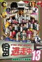【中古】DVD▼逃走中 13 run for money 激動明治の大事変編▽レンタル落ち