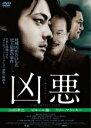 【中古】DVD▼凶悪▽レンタル落ち【日本アカデミー賞】...