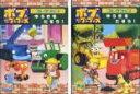 【バーゲンセール】2パック【中古】DVD▼ボブとはたらくブーブーズ コレクション ゆうきをだそう(2枚セット)前編、後編▽レンタル落ち 全2巻