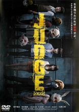【中古】DVD▼JUDGE ジャッジ▽レンタル落ち ホラー