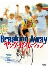 【中古】DVD▼ヤング・ゼネレーション▽レンタル落ち