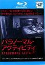 【バーゲンセール ケース無】【中古】Blu-ray▼パラノーマル・アクティビティ ブルーレイディスク▽レンタル落ち ホラー