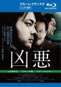 【中古】Blu-ray▼凶悪 ブルーレイディスク▽レンタル落ち