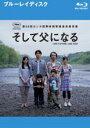 【中古】Blu-ray▼そして父になる ブルーレイディスク▽レンタル落ち