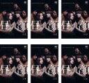 【バーゲンセール】全巻セット【送料無料】【中古】DVD▼昼顔 平日午後3時の恋人たち(6枚セット)第1話~第11話 最終▽レンタル落ち